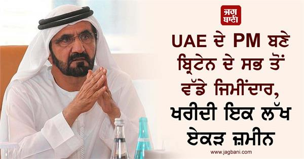 uae pm shaikh mohammad bin rashid become the biggest landlord in britain