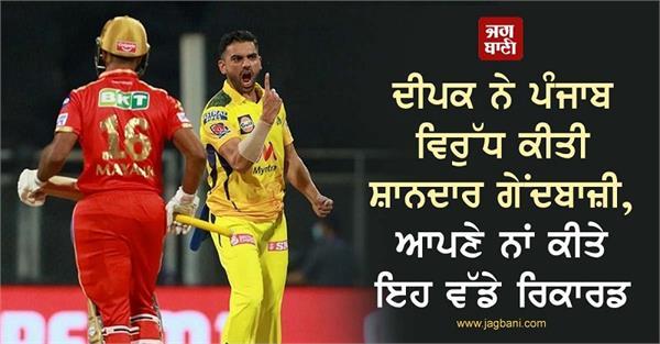 deepak bowled brilliantly against punjab