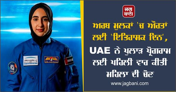 historic day for women in arab countries uae first woman for space program