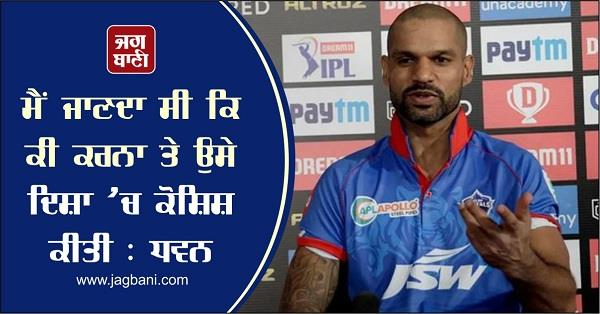 i knew what to do and tried in the same direction dhawan