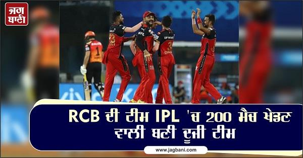 rcb became the second team to play 200 matches in the ipl