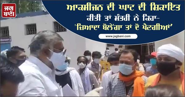union minister threatens to slap a man who pleaded for oxygen