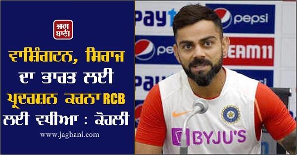 washington siraj s performance for india is good for rcb kohli