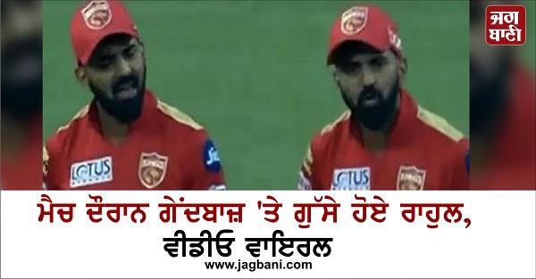 rahul angry at bowler during match  video goes viral