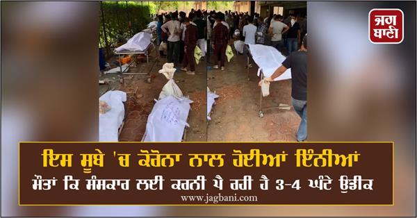 40 dead bodies arrived in a crematorium in surat in a few hours