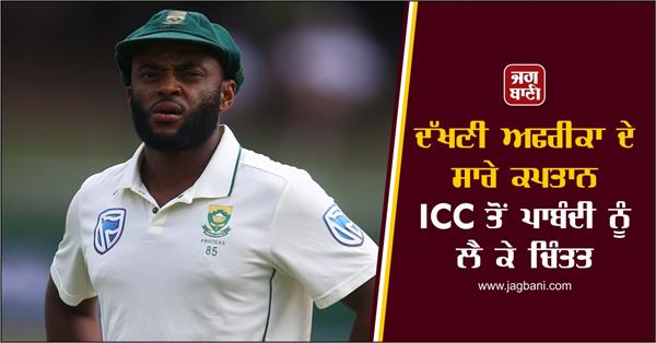 all south african captains worried about suspension from icc