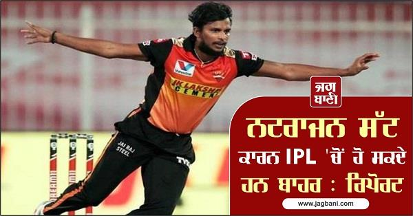 natarajan may be out of ipl due to injury  report