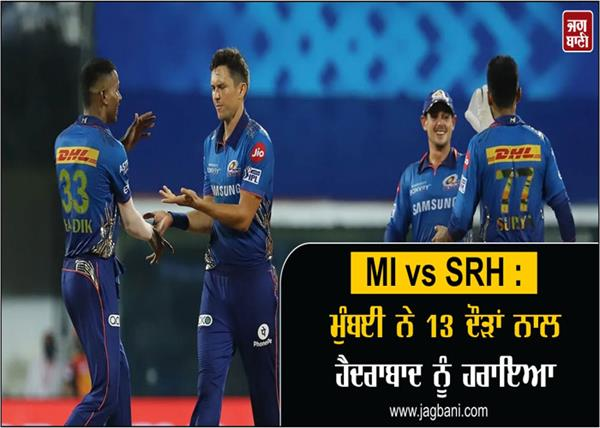 mumbai indians won by 13 runs