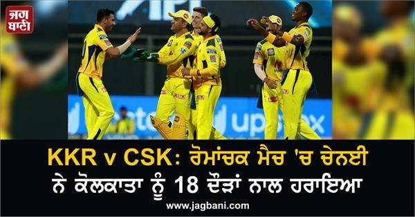 kkr vs csk 15th match ipl 2021 live