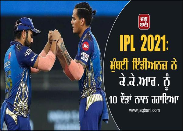 ipl 2021 mumbai indians vs kkr target is score