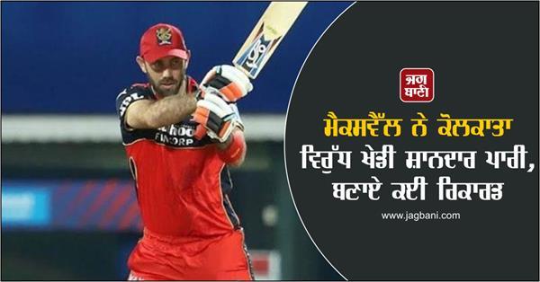 maxwell s brilliant innings against kolkata