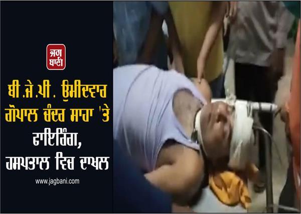 bjp candidate gopal chandra saha fired on hospitalized