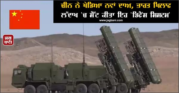 china plays new game sets up defense against india in ladakh