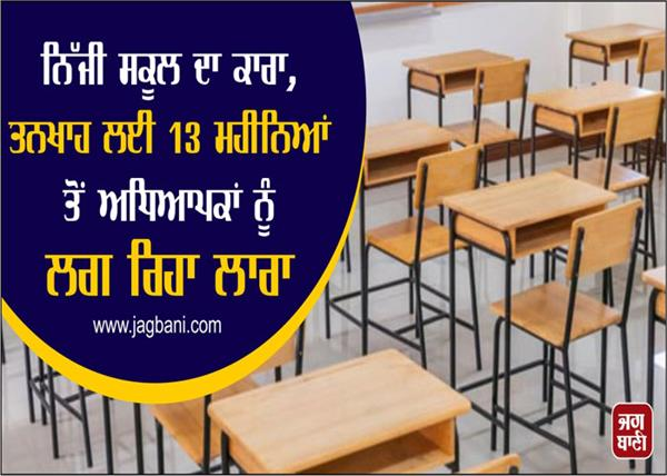 private school no salary for teachers last 13 months