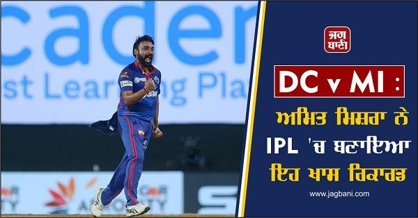 dc v mi  this special record set by amit mishra in ipl