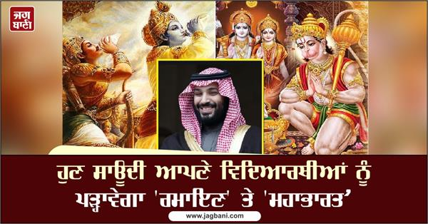 now saudi will teach its students ramayana and mahabharata