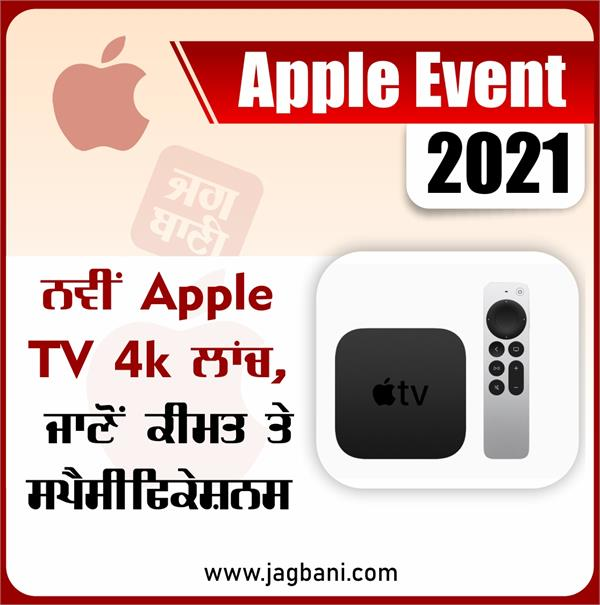 launch new apple tv 4k launched know price and specifications