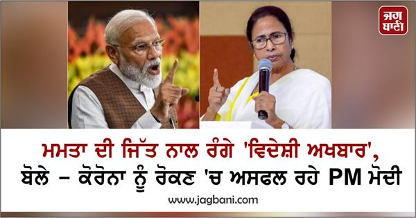 mamata banerjee s victory in foreign newspapers says modi fails to stop corona