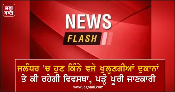 what time will the shops be open in jalandhar now