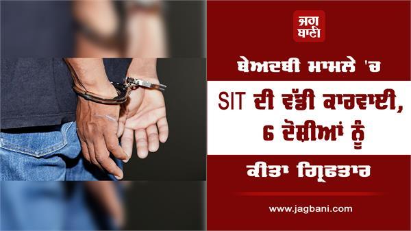 sit arrests six dera followers in bargari sacrilege case