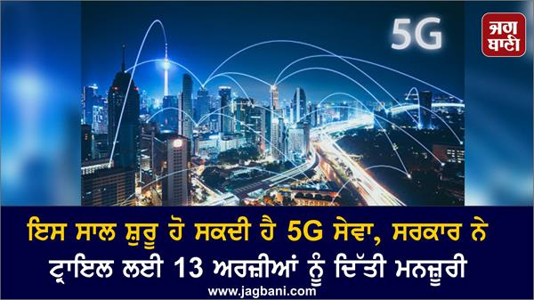 the 5g service could start this year