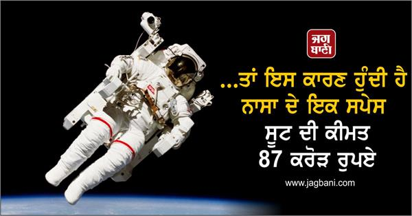 so that s why a nasa space suit costs rs 87 crore