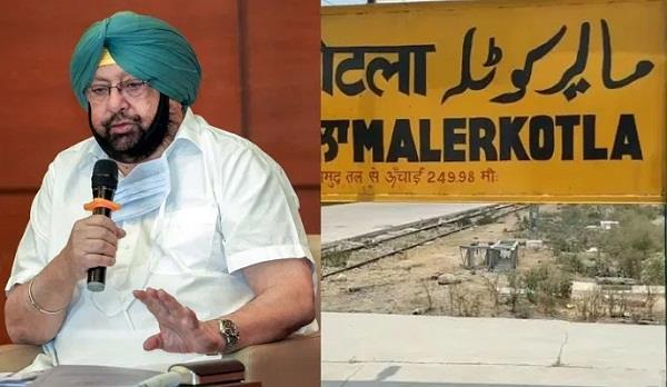 bjp  s support and opposition to making malerkotla a district