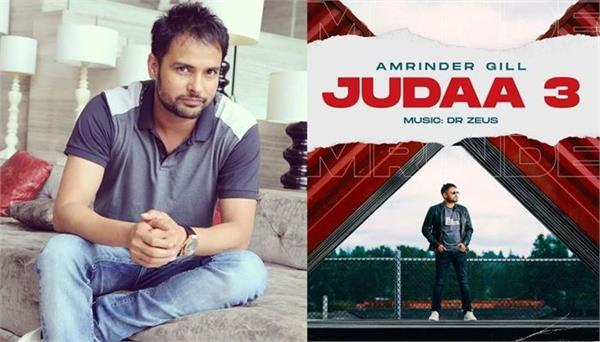 punjabi actor  and singer amrinder gill shared first look of judaa 3