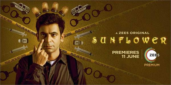 sunil grover web series sunflower official trailer out now