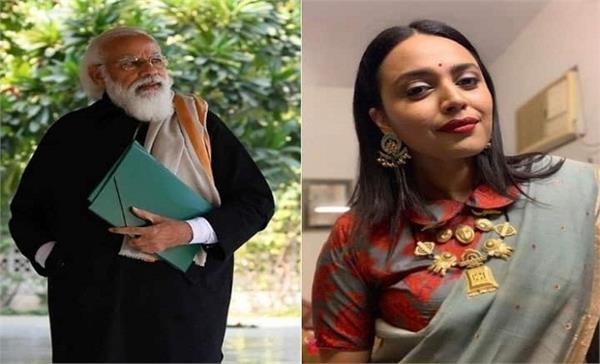 swara bhaskar lash out indian pm  narendra modi