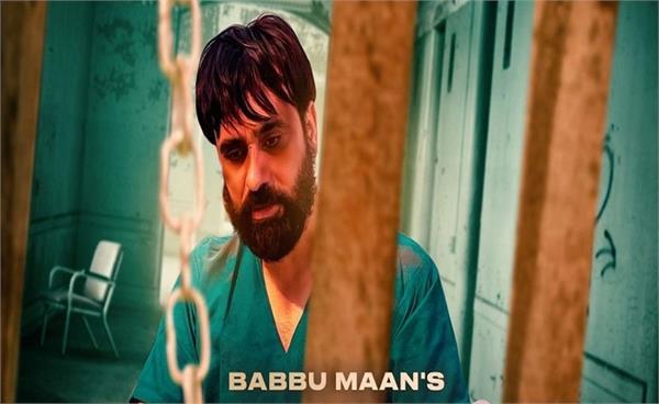 babbu mann upcoming song ek c pagal poster share