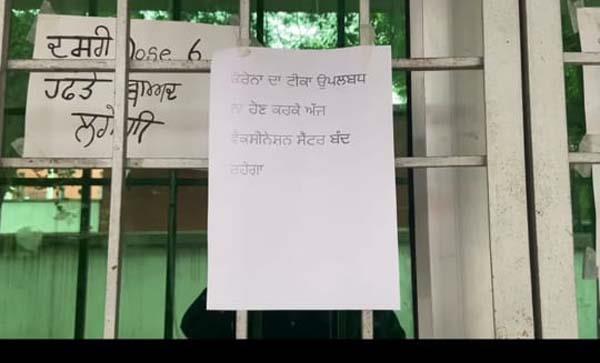 corona vaccine finished in jalandhar civil hospital
