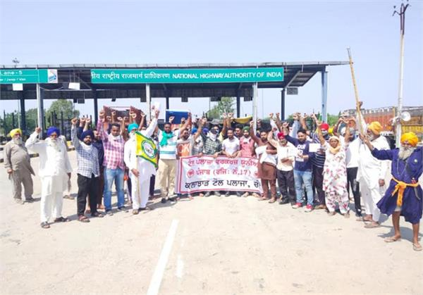 demonstration against suspension of toll plaza