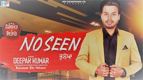 deepak kumar debut song no seen