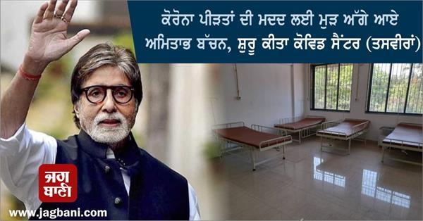 amitabh bachchan starts covid care centre in