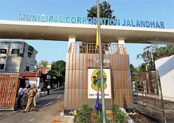 jalandhar municipal corporation guidelines