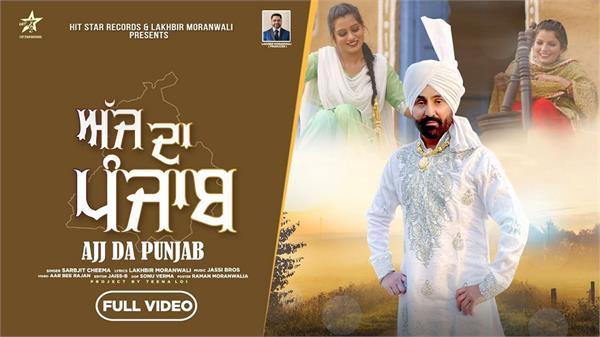sarbjit cheema new song ajj da punjab official video