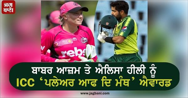 icc player of the month award to babar azam and alyssa healy