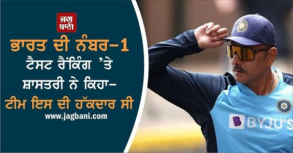 on india number one test ranking shastri said the team deserved it