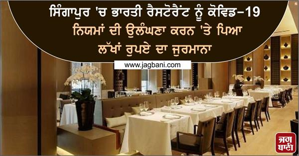 indian restaurants in singapore were fined for breaking the kovid rule