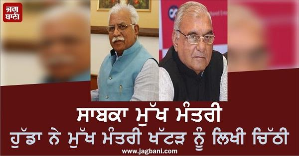 former chief minister hooda wrote a letter to chief minister khattar