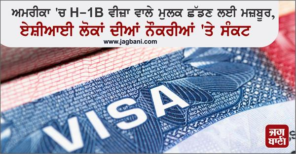 asians forced to leave h 1b visa country job crisis for asians
