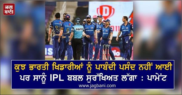 some indian players did not like the ban but we felt safe in ipl bubble