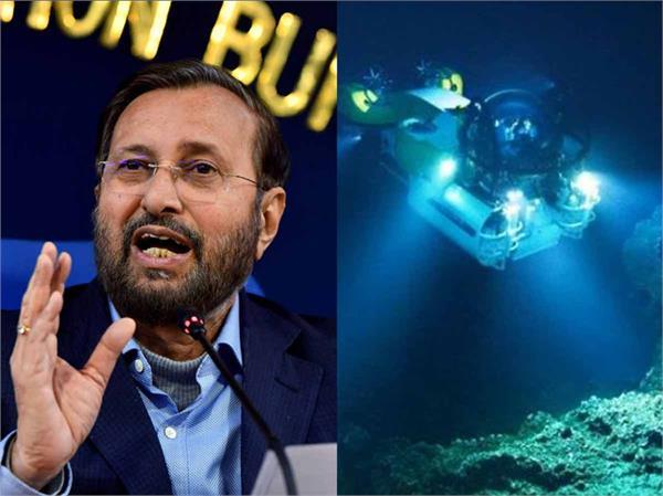modi cabinet approves deep sea mission