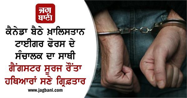 gangsters suraj raunta weapons arrests