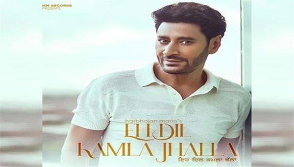 harbhajan mann upcoming song eh dil kamla jhalla poster share