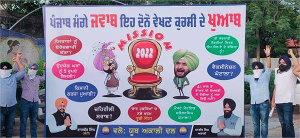 youth akali dal captain amarinder singh and navjot singh sidhu poster