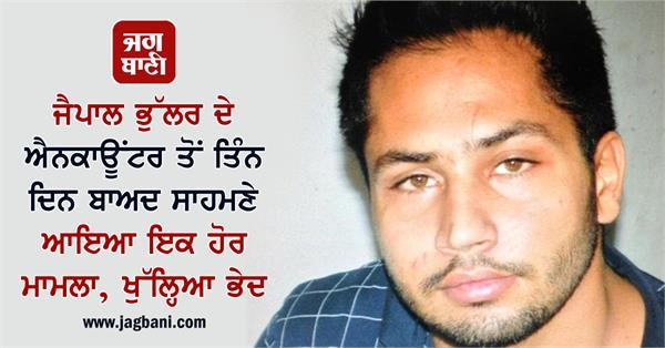 jaipal bhullar encounter police arrested