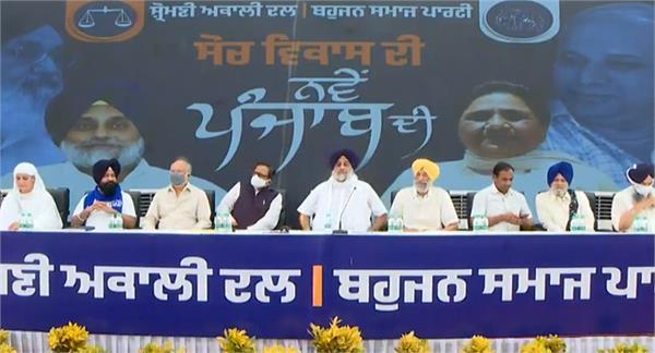shiromani akali dal bahujan samaj party alliance