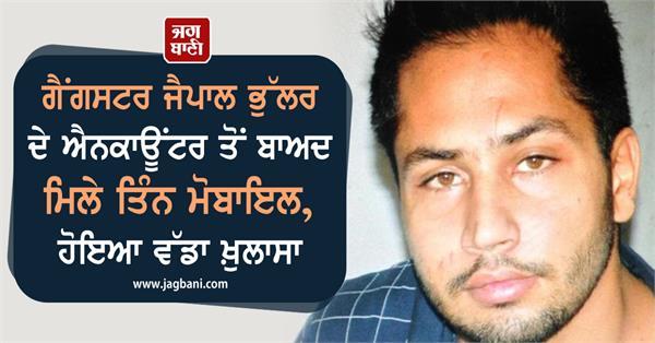 gangster jaipal bhullar mobile